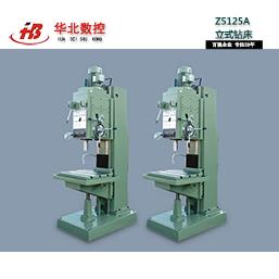 Z5125A立式钻床